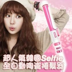 Selfie自動陶瓷捲髮棒