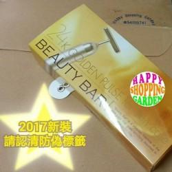 日本24K Beauty Bar 黃金捧